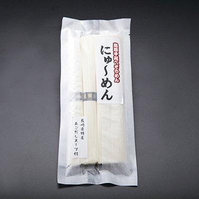 画像1: にゅ〜めん(スープ付)